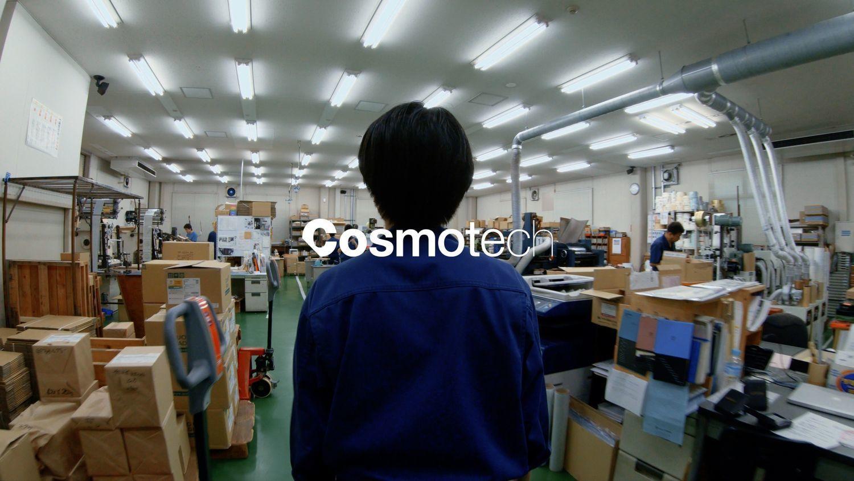 STORES.jpストアインタビュー:コスモテック サンプル直売所