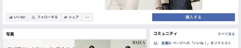 UNIQLOのFacebookファンページ
