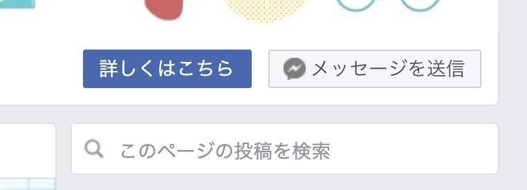 Facebooページに「メッセージを送信」ボタンを設置する