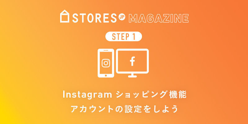 f:id:storesblog:20180621130801j:plain