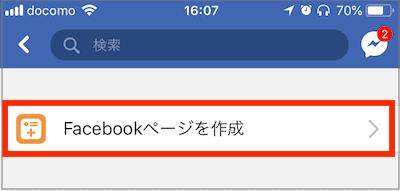 facebookページ作成方法2_SP