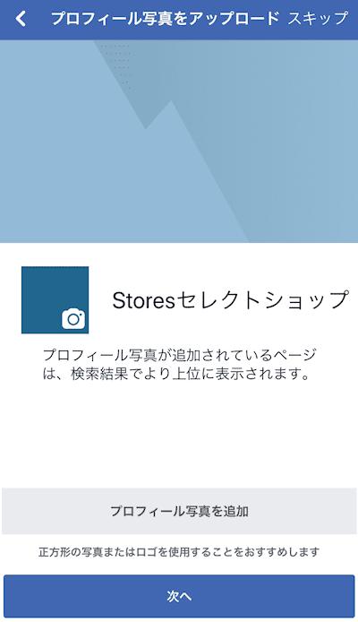 facebookページ作成方法4_SP