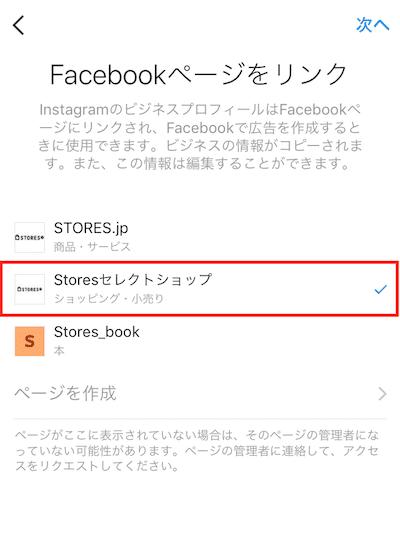 Instagramビジネスアカウント移行方法5