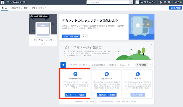 FacebookビジネスアカウントとFacebookページを紐付ける方法1