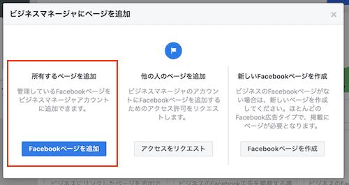FacebookビジネスアカウントとFacebookページを紐付ける方法2