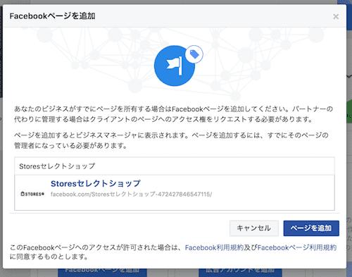 FacebookビジネスアカウントとFacebookページを紐付ける方法3