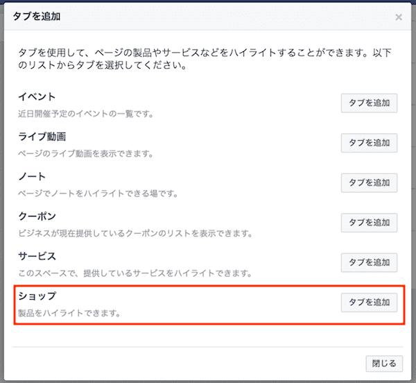 Facebookページのショップタブを出す方法4