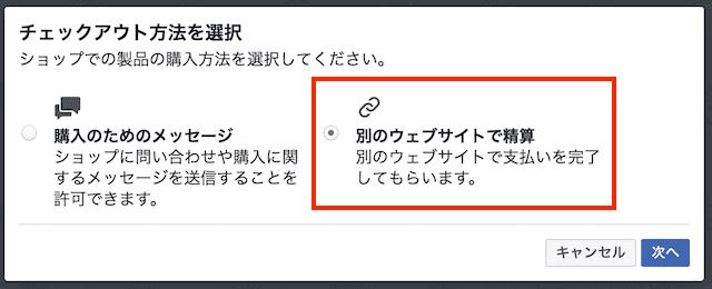 Facebookページのショップセクション設定方法2
