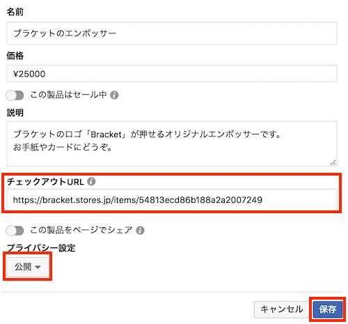 Facebookページから製品を登録する方法3