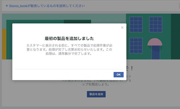 Facebookページから製品を登録する方法4