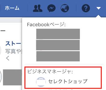 facebookビジネスマネージャの開き方