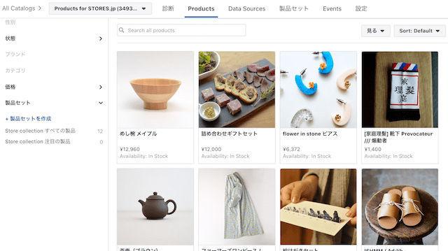 Facebokカタログに製品を追加する方法13