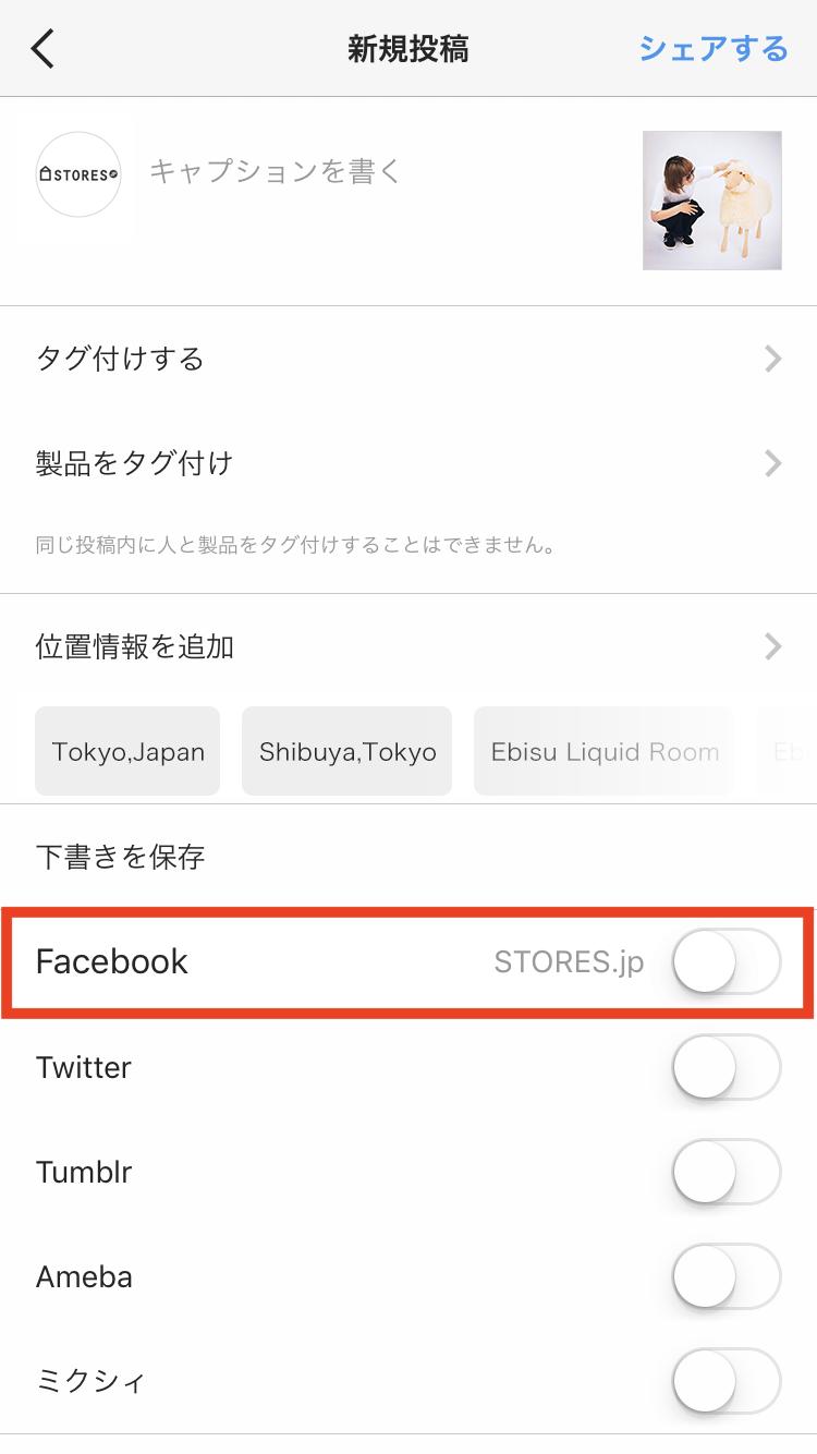 InstagramとFacebookページのリンク