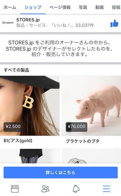f:id:storesblog:20180615153326j:plain