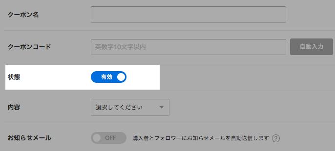 "<p><img class=""hatena-fotolife"" src=""https://cdn-ak.f.st-hatena.com/images/fotolife/s/storesblog/20180628/20180628175826.png"" alt=""STORES.jpのクーポン機能"" /></p>"