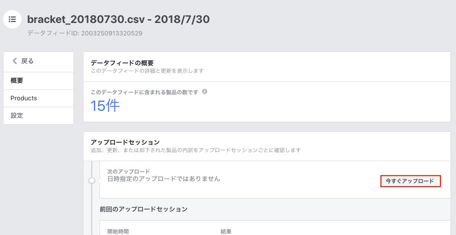 f:id:storesblog:20180730231401p:plain