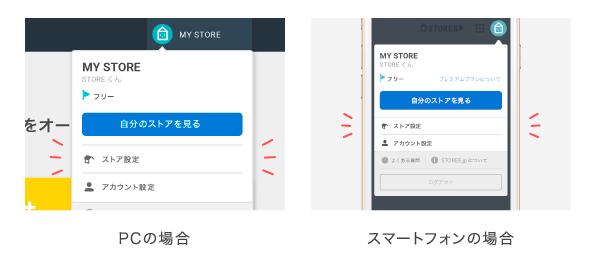 STORES.jp:これからのストア設定とアカウント設定のボタン表示位置