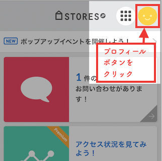 STORES.jpのストア設定