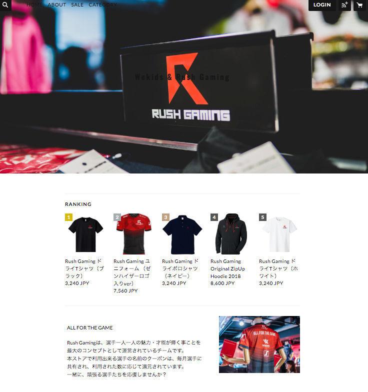 Rush Gaming公式ネットショップ