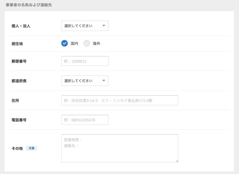 STORES.jpの特商法表記フォーム