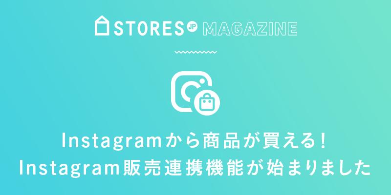 Instagram販売連携機能