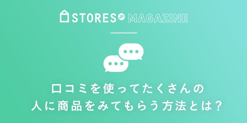 f:id:storesblog:20181002195202p:plain