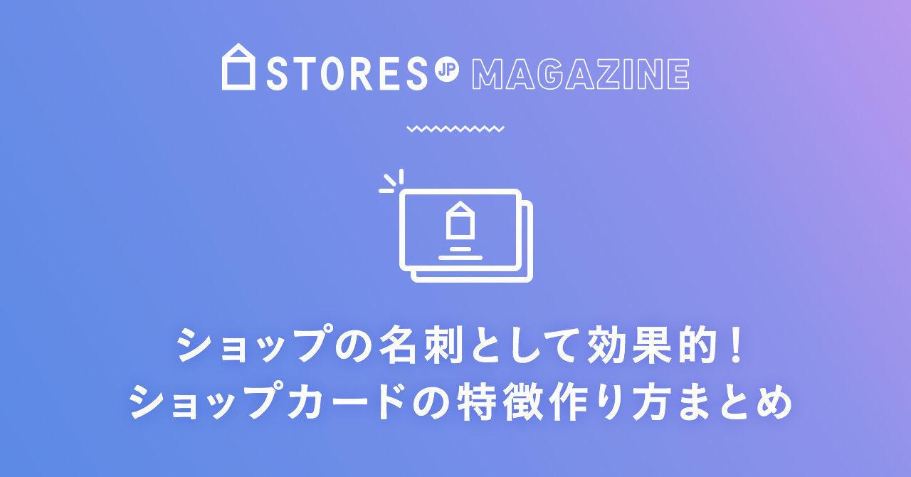 f:id:storesblog:20181030164646j:plain