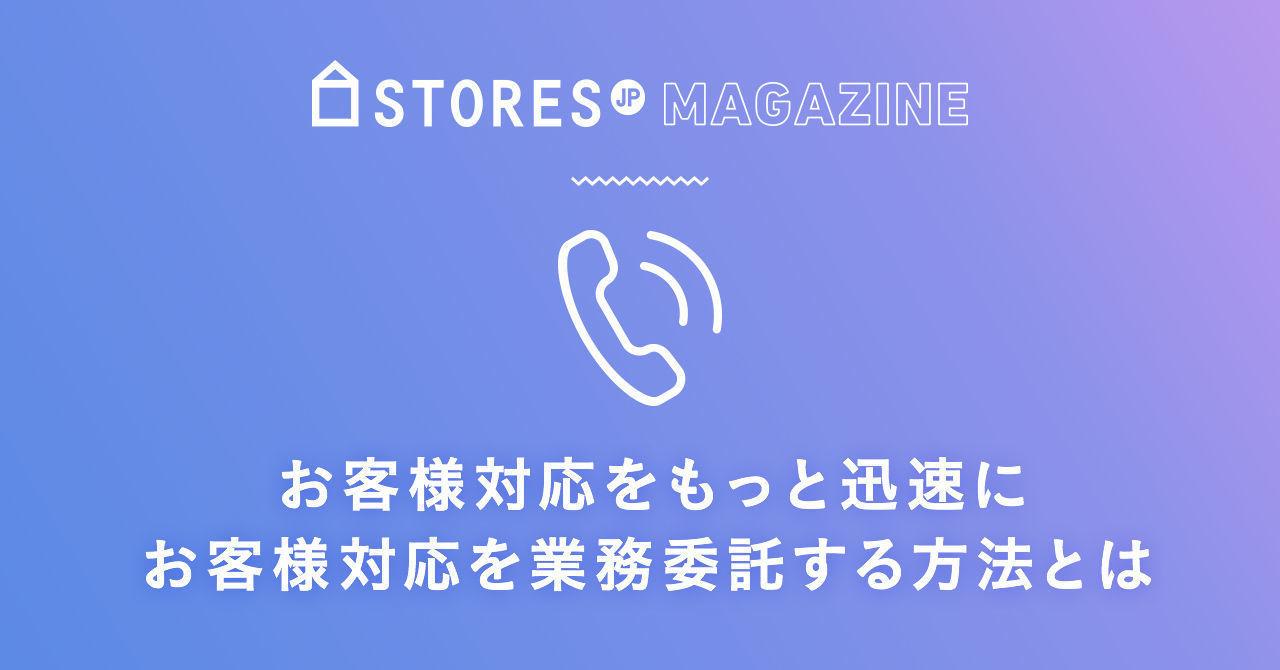f:id:storesblog:20181030132823j:plain