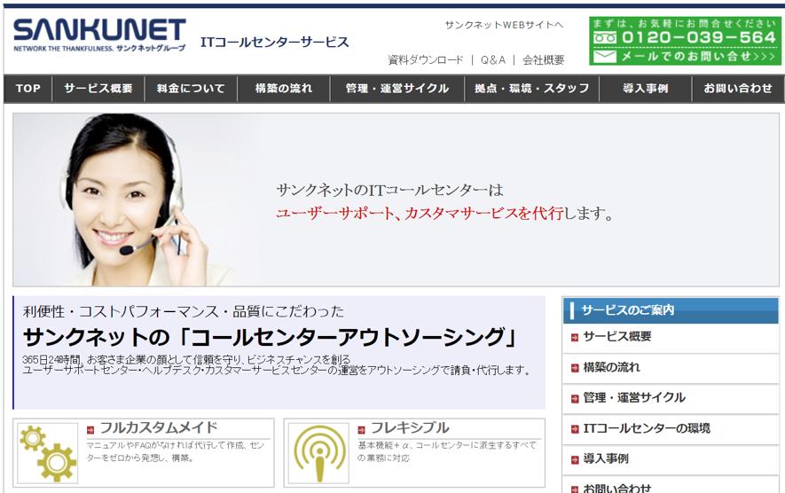 お客さま対応の代行サービス:大小さまざま規模に対応できる「サンクネット」
