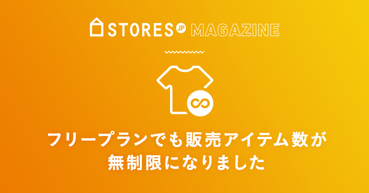 f:id:storesblog:20190401152916p:plain