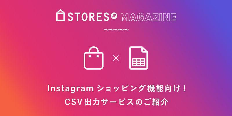 f:id:storesblog:20190401161002j:plain