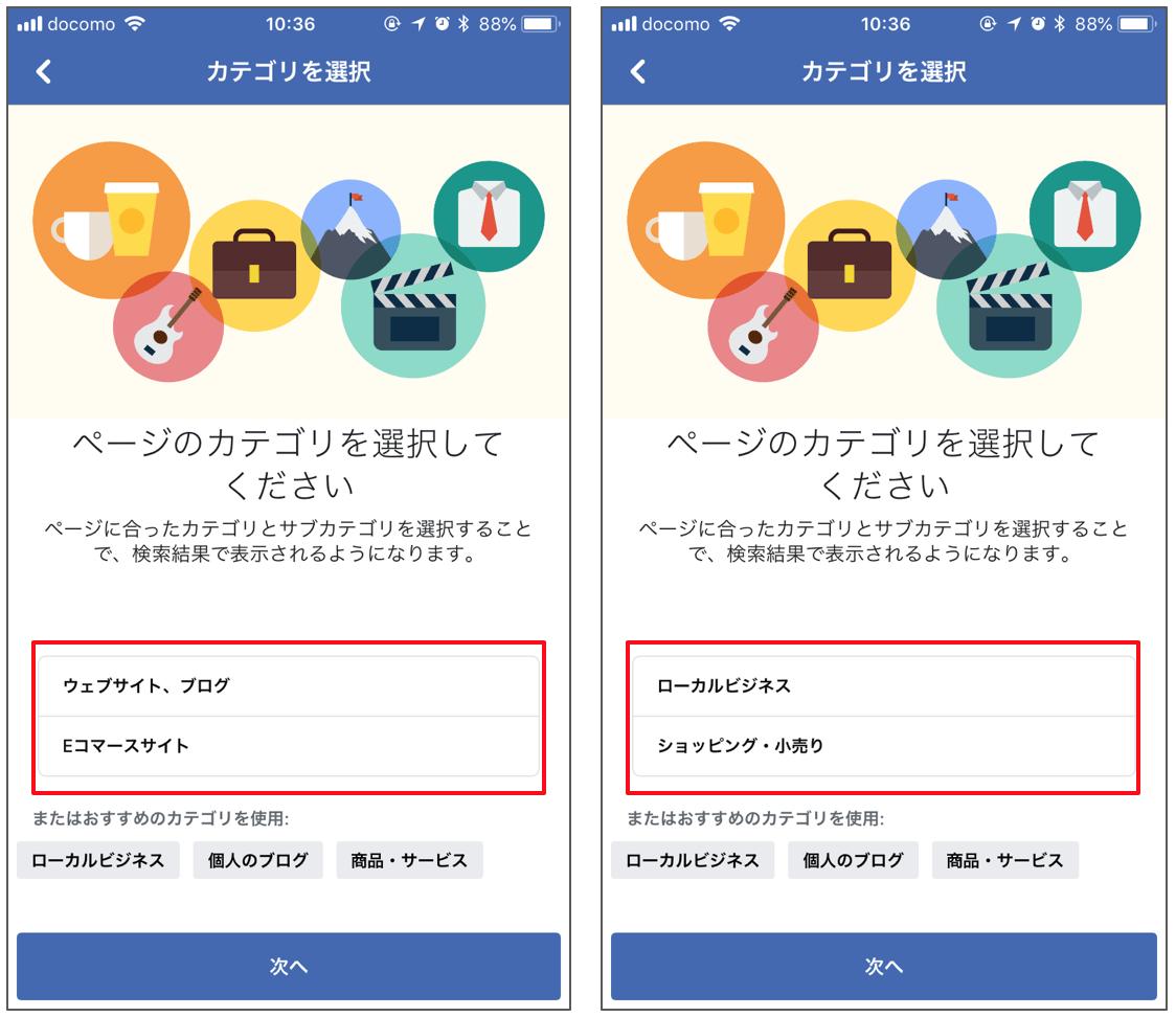 SPのFacebookページカテゴリ設定