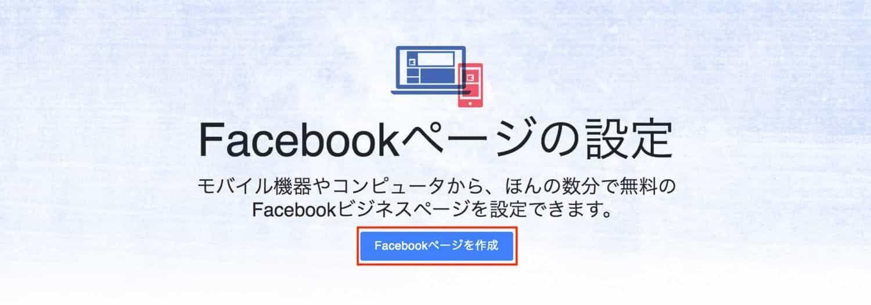 facebookページ作成方法1_PC
