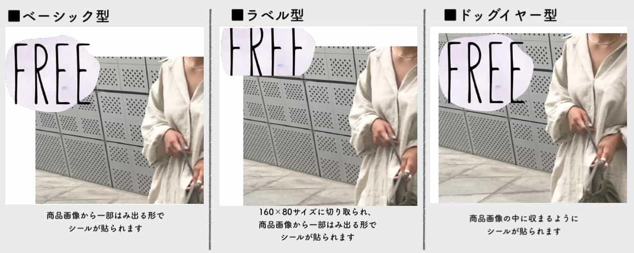STORES.jpのシール機能