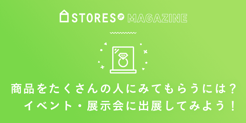 f:id:storesblog:20190403163103p:plain