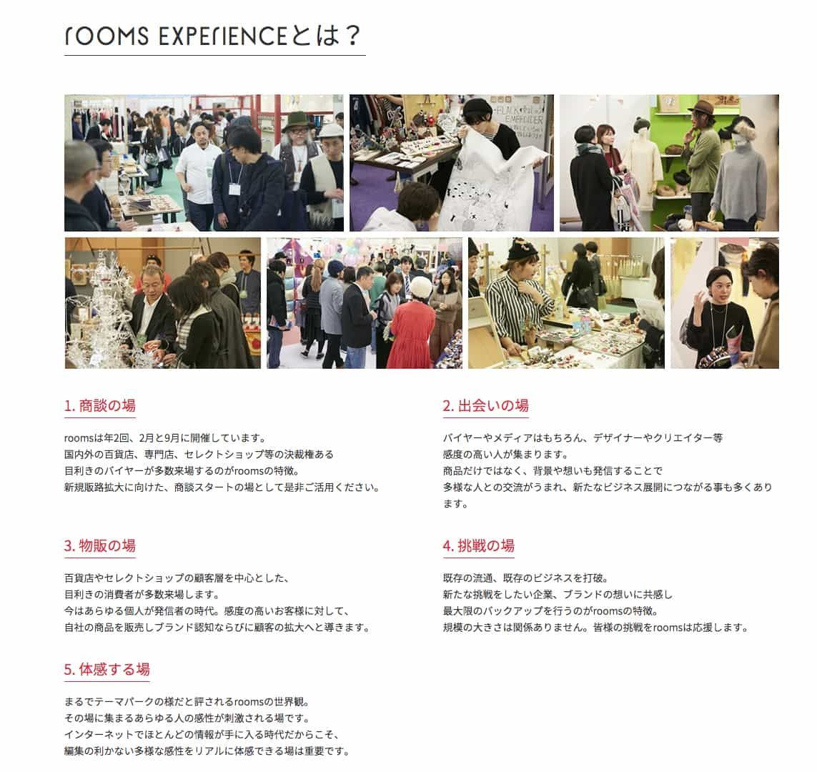 会社が運営・開催している展示会に参加してみよう〜ROOMS EXPERIENCE〜