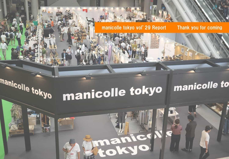 会社が運営・開催している展示会に参加してみよう〜manicolle tokyo〜