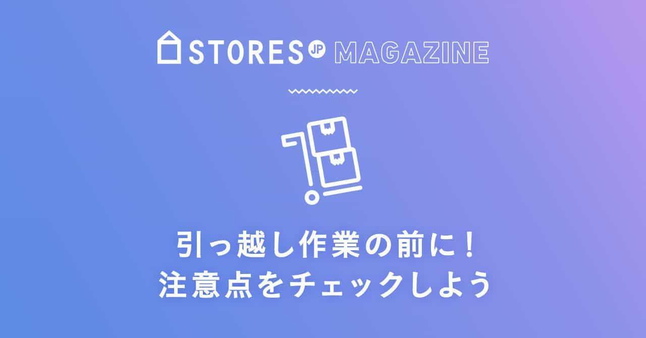 f:id:storesblog:20190403195829j:plain