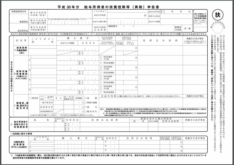 給与所得者の扶養控除等(異動)申告書