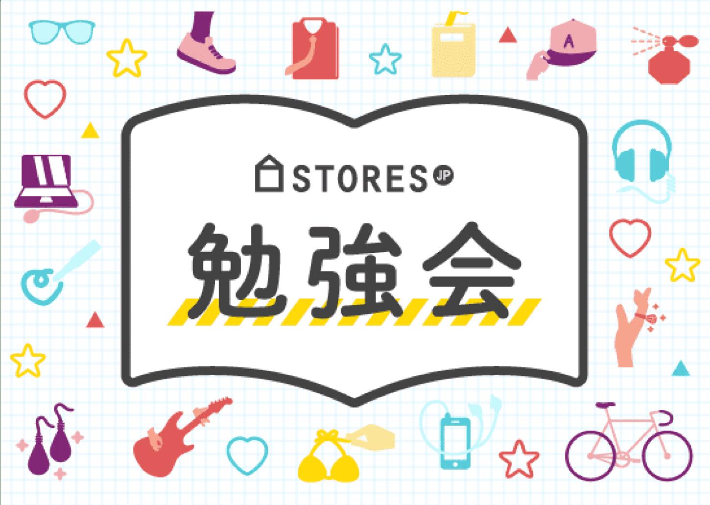 STORES.jp勉強会レポート〜 Instagram販売連携機能の使い方〜