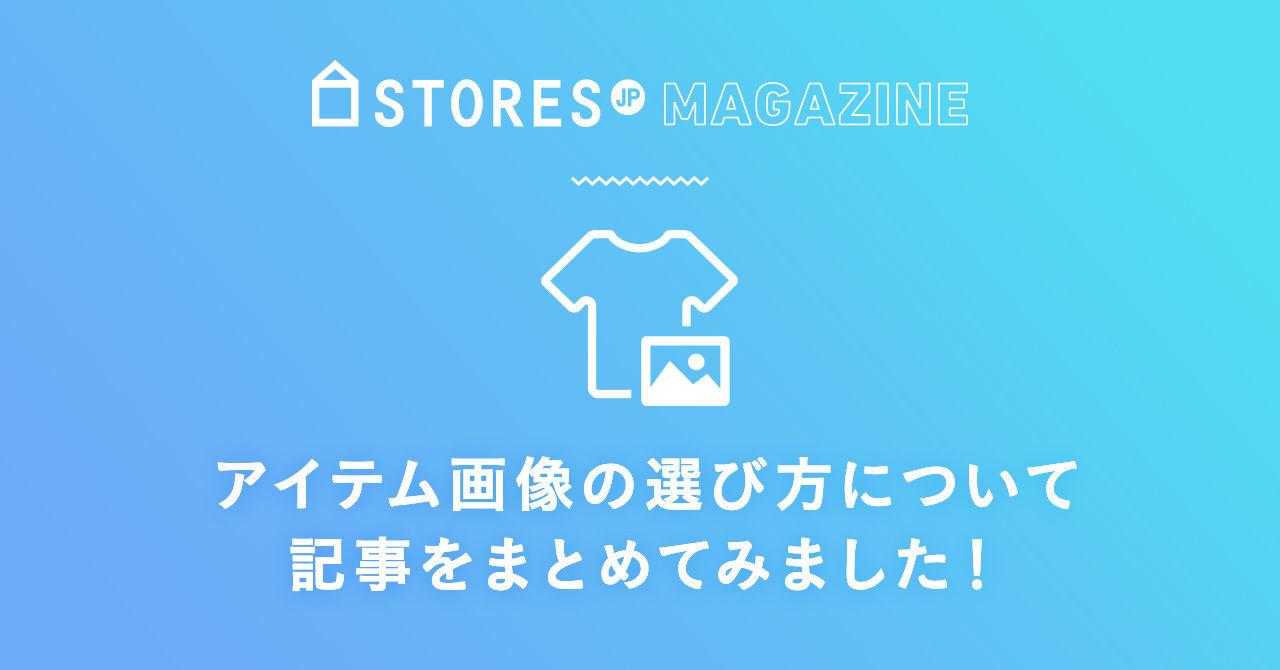 f:id:storesblog:20190405121153j:plain