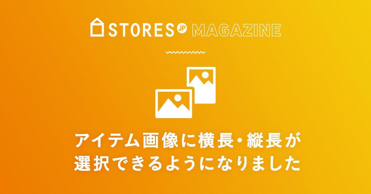 f:id:storesblog:20190409121552j:plain