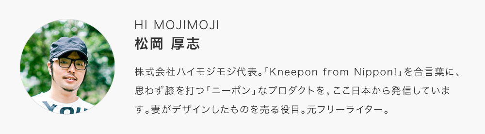 note×STORES.jp これからのブランドの『伝え方』イベント登壇者
