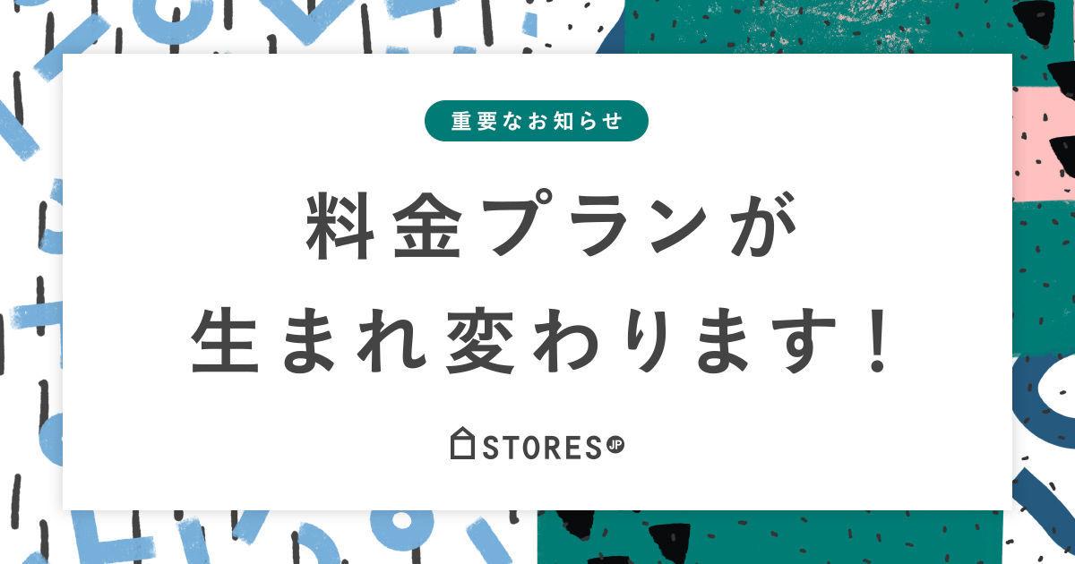 【重要なお知らせ】料金プランが生まれ変わります!