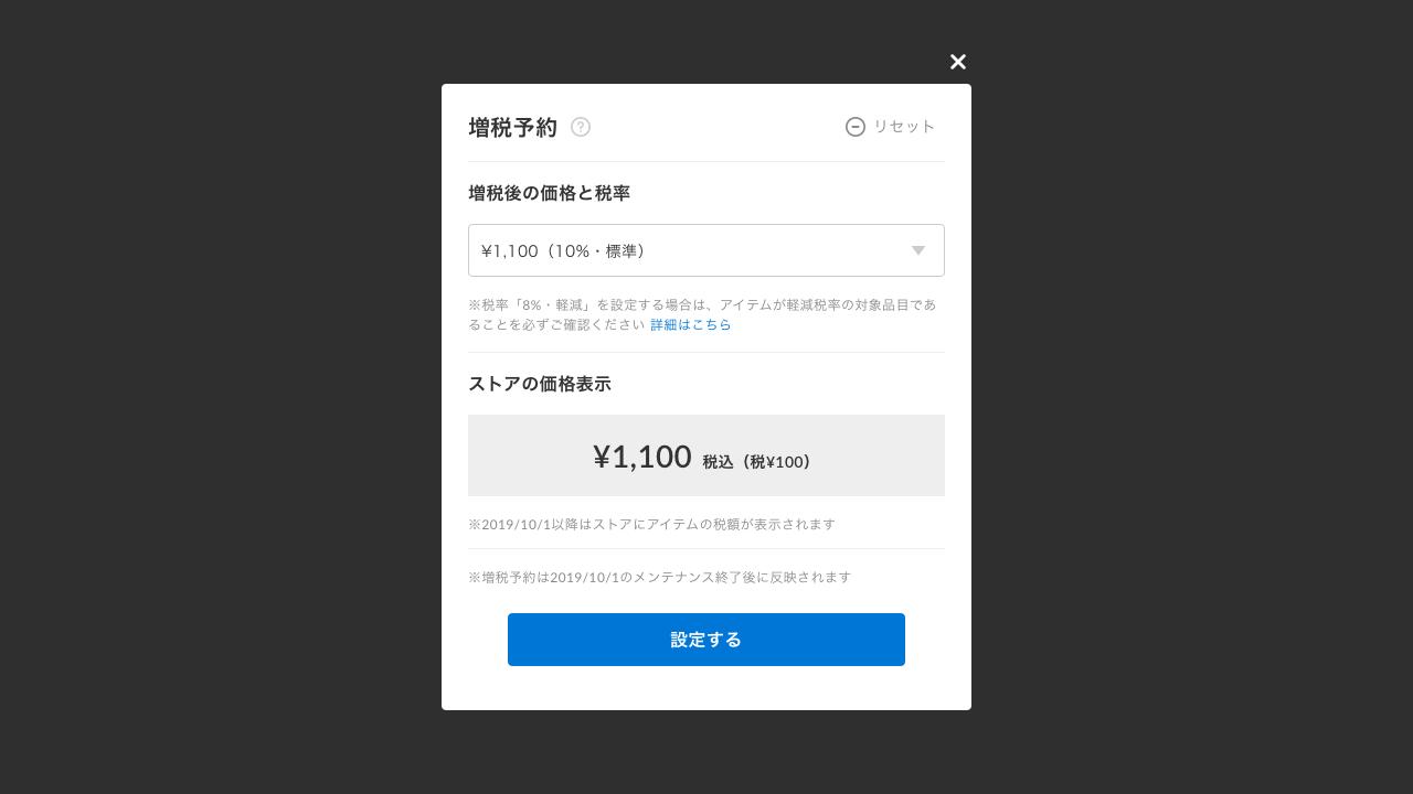 f:id:storesblog:20190701152741p:plain