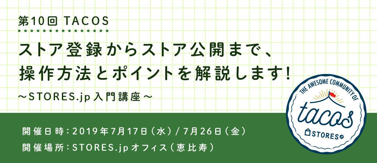 TACOS#10 STORES.jp入門講座