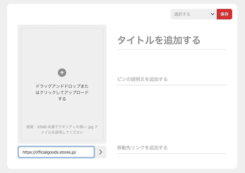 Pinterestのボードに画像を追加する方法