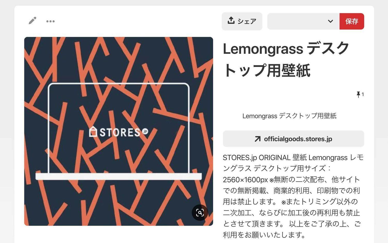 f:id:storesblog:20190821125030j:plain