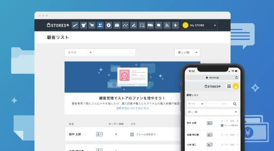 STORES.jpなら顧客管理機能が無料で使えます
