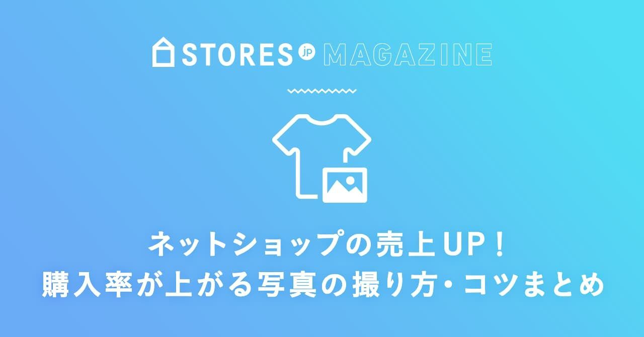 ネットショップの売上UP!購入率が上がる写真の撮り方・コツまとめ